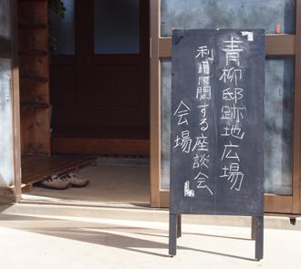 kirisawameating2010110602.jpg