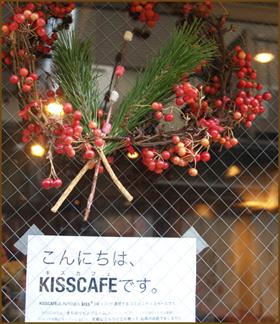 kiss_gasyou.jpg